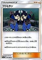 ポケモンカードゲーム サン&ムーン フウとラン(U) 拡張パック 裂空のカリスマ(SM7)