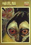 哺乳類 (1969年) (タイムライフブックス―ライフ大自然シリーズ〈7〉)
