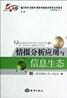 Information Analysis Application and Information Ecology (Chinese Edition)