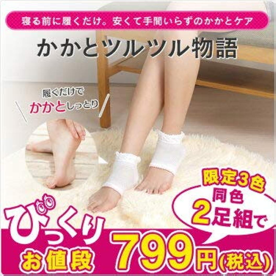 入力虫を数える手当在庫処分 かかと ツルツル靴下 2足組 かかと 角質 ケア ひび割れ対策 太陽ニット (白)