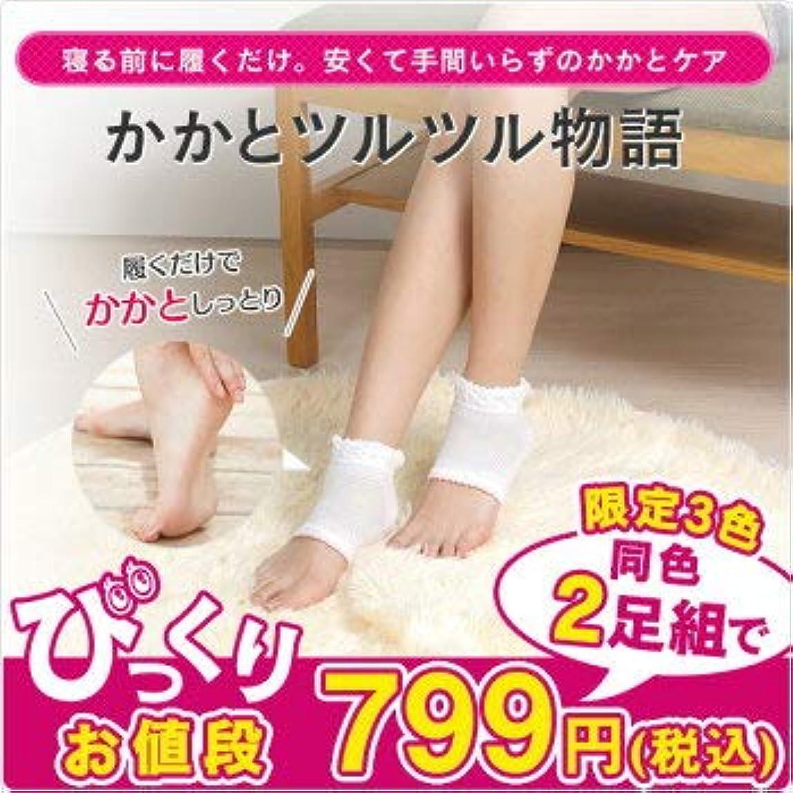 桁文法ビタミン在庫処分 かかと ツルツル靴下 2足組 かかと 角質 ケア ひび割れ対策 太陽ニット (白)