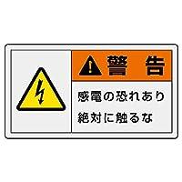 【846-01】PL警告表示ラベル ヨコ大 警告 感電の