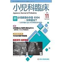 小児科臨床 第73巻第11号(普通号)〔総説〕小児疾患の今昔 その4―50年前は?―『小児科臨床』誌にみる神経疾患の変貌―