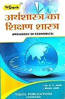 Pedagogy Of Economics