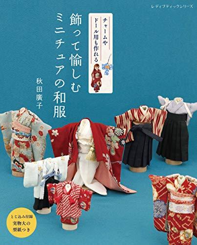 飾って愉しむ ミニチュアの和服 (レディブティックシリーズno.4979)