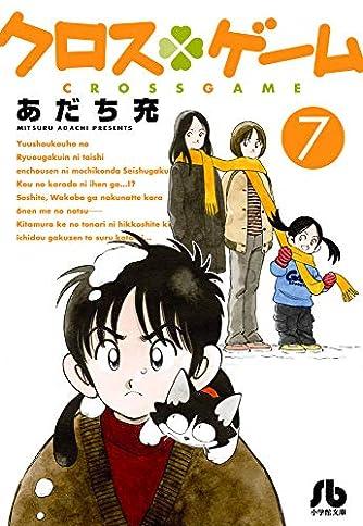 クロスゲーム (7) (小学館文庫 あI 101)