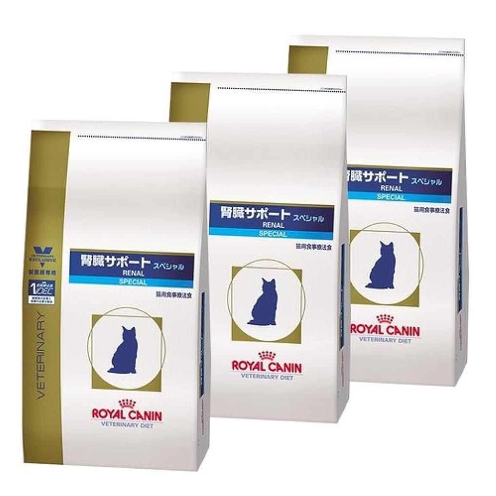 【3袋セット】ロイヤルカナン 食事療法食 猫用 腎臓サポートスペシャル ドライ 2kg