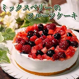 送料無料 ホールケーキ 誕生日ケーキ バースデーケーキ ミックスベリーのフルーツケーキ(5号:直径15cm)