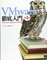 VMware徹底入門  第4版 VMware vSphere 6.0対応