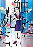 青野くんに触りたいから死にたい(5) (アフタヌーンコミックス)