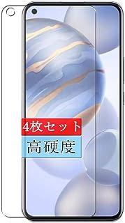 4枚 Sukix フィルム 、 HUAWEI HONOR 30S 向けの 液晶保護フィルム 保護フィルム シート シール(非 ガラスフィルム 強化ガラス ガラス ) new version