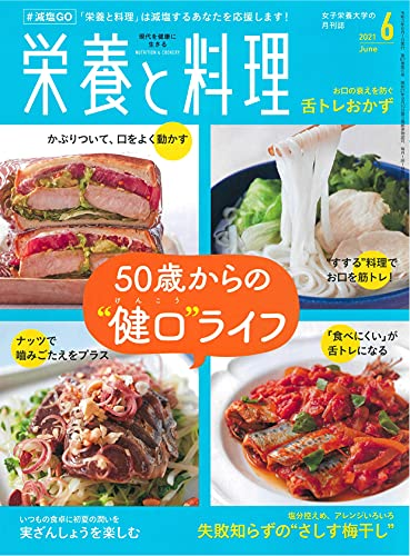 栄養と料理 2021年6月号