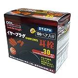 DBLTACT イヤープラグ(耳栓) 100P DT-EPH 330049