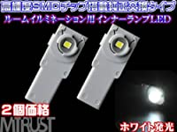 LED メーカー 特殊形状 純正交換用 インナーフットランプ 高輝度 SMD 1連◎2個セット価格◎20アルファード・ヴェルファイア◎ホワイト発光【エムトラ】