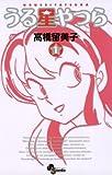 うる星やつら〔新装版〕(1) (少年サンデーコミックス)の画像
