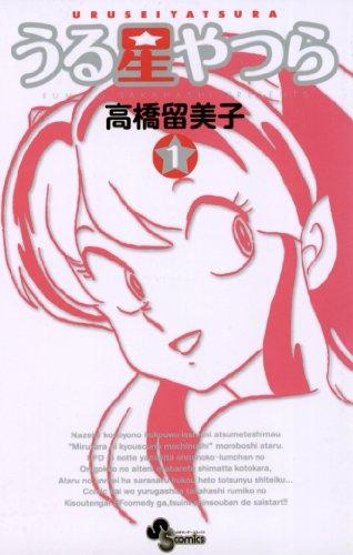 うる星やつら〔新装版〕(1) (少年サンデーコミックス)の拡大画像