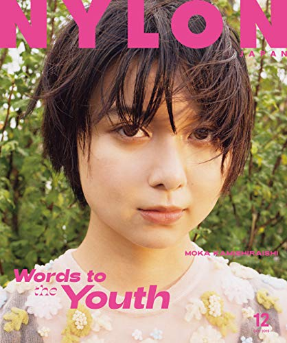 NYLON JAPAN 2019年12月号