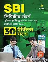 SBI Clerk Junior Associates Practice set hindi - Pre Exam 2018