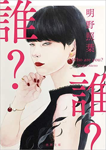 誰? (徳間文庫)