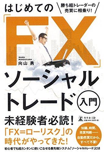 Fx ブッダ