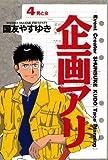 企画アリ(4) (ビッグコミックス)