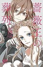 薔薇王の葬列 コミック 1-15巻セット