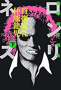 地球探査報告 ロンリネス 下 (ビームコミックス)