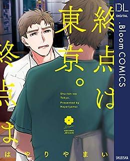 [はやりやまい]の終点は東京。【電子限定描き下ろし付き】 (ドットブルームコミックスDIGITAL)