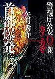 警視庁公安0課 カミカゼ : 3 首都爆発 (双葉文庫)