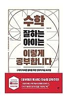 韓国書籍, 学習法/수학 잘하는 아이는 이렇게 공부합니다 – 류승재/数学学習の方向性を教えてくれる本/韓国より配送