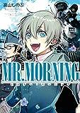MR.MORNING 完全版 (ZERO-SUMコミックス)