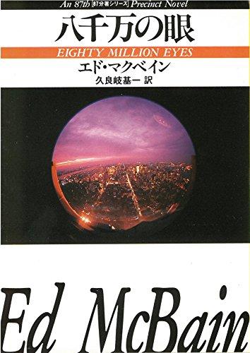 八千万の眼 (ハヤカワ・ミステリ文庫 13-24 87分署シリーズ)の詳細を見る