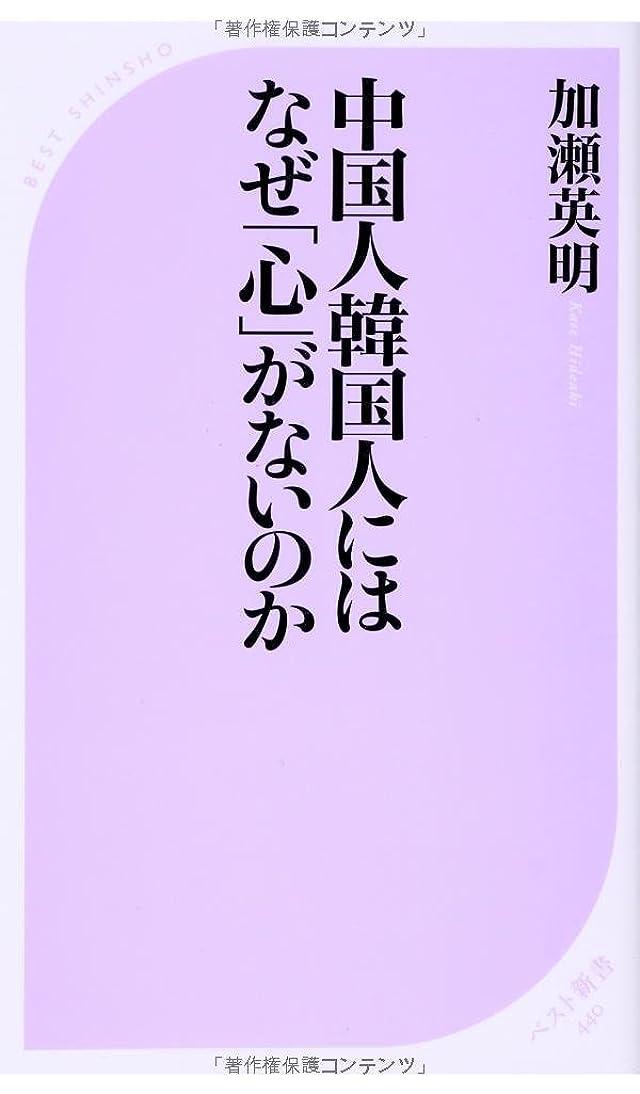 ペレット序文驚くばかり中国人韓国人にはなぜ「心」がないのか (ベスト新書)