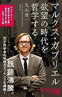 マルクス・ガブリエル 欲望の時代を哲学する (NHK出版新書)