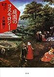 庭園のコスモロジー 描かれたイメージと記憶