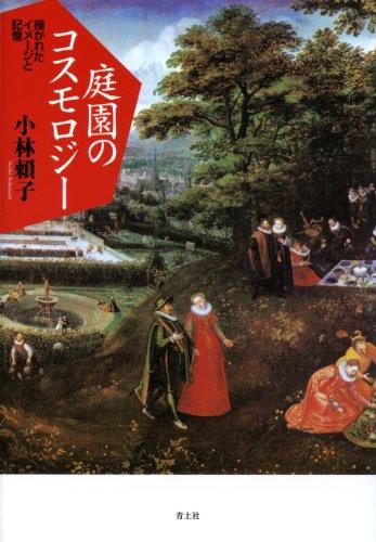 庭園のコスモロジー 描かれたイメージと記憶の詳細を見る