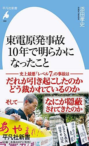 東電原発事故 10年で明らかになったこと (966) (平凡社新書 966)