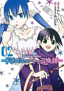 Elysion Online ~ドラゴニュートと召喚師~ 2巻 (デジタル版ガンガンコミックスUP!)