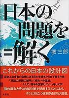 日本の問題を解く
