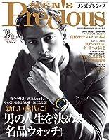 メンズプレシャス2020年夏号 2020年 09 月号 [雑誌]: プレシャス 増刊