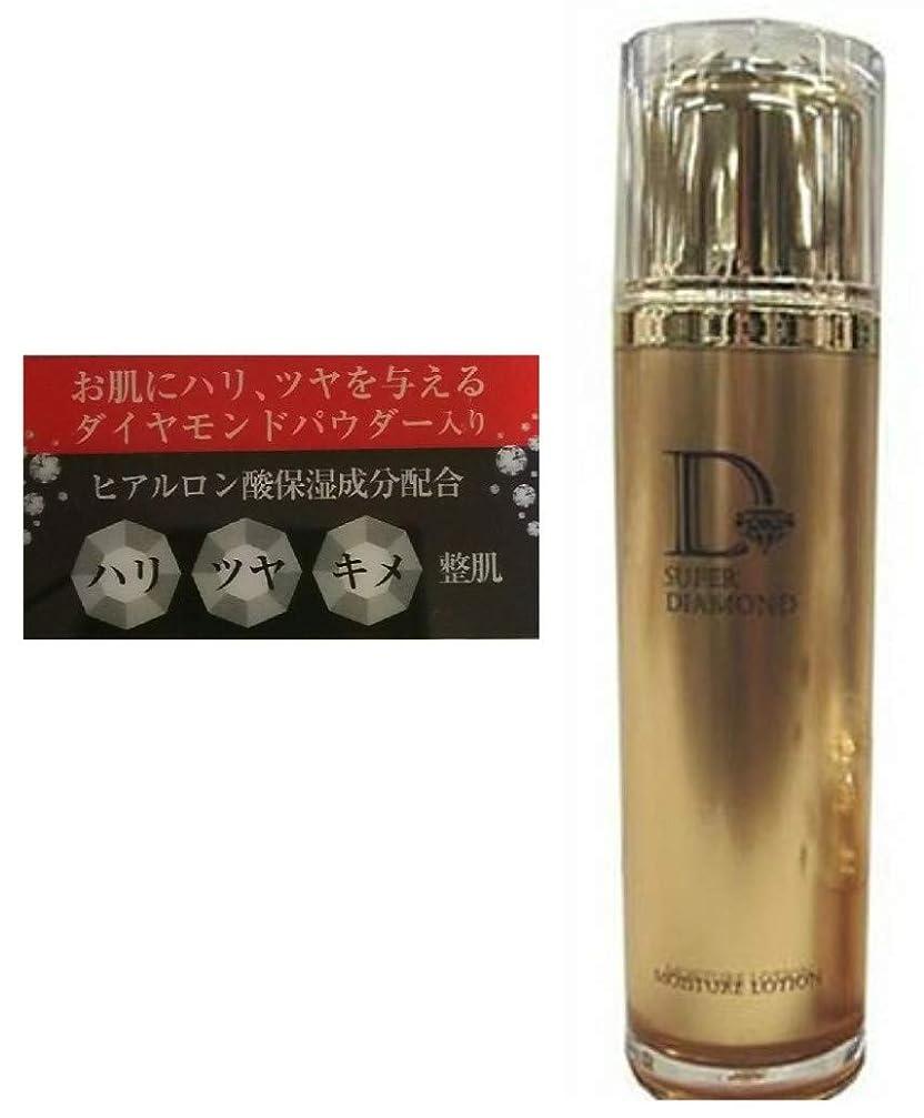 引退する中止します厳しいスーパーダイヤモンド 保湿化粧水 ハリ ツヤ キメ ダイヤモンド 日本製 保湿 化粧水 ヒアルロン酸