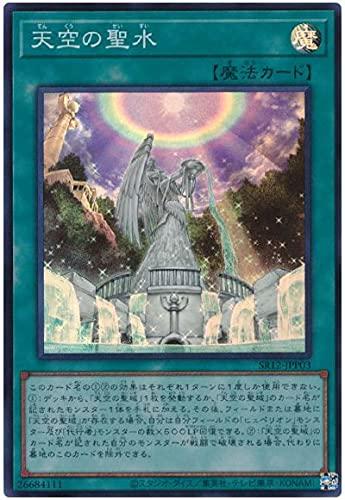 遊戯王 第11期 SR12-JPP03 天空の聖水【スーパーレア】