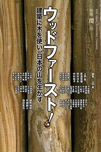 ウッドファースト!  〔建築に木を使い、日本の山を生かす〕 別冊『環』21