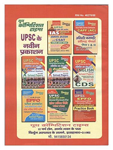 UPSC Employees Provident Fund Exam Special (Hindi)