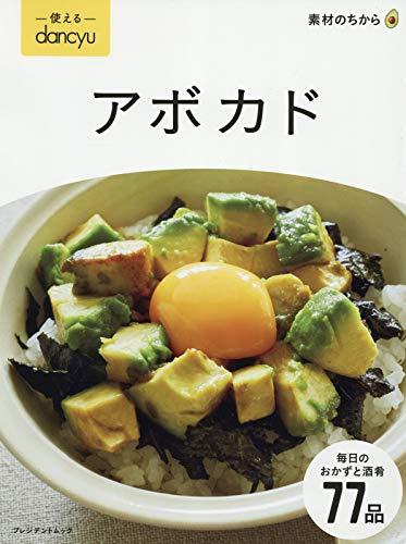 使えるdancyu アボカド (プレジデントムック)