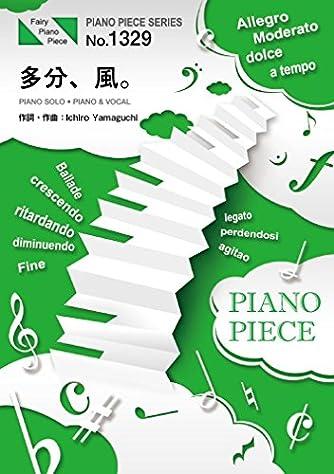 ピアノピースPP1329 多分、風。 / サカナクション  (ピアノソロ・ピアノ&ヴォーカル) (PIANO PIECE SERIES)
