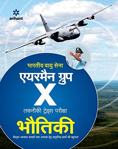 Bhartiya Vayu Sena Airman Group 'X' BHAUTIKI