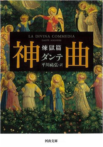神曲 煉獄篇 (河出文庫 タ 2-2)の詳細を見る
