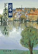 表紙: ドナウの旅人(下) | 宮本 輝