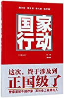 National Action (Chinese Edition)